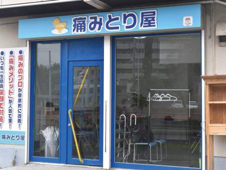 "腰痛治療の専門店""伴走治療""で根本治療!"